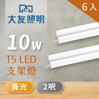 【大友照明】LED支架燈 T5 2呎 10W - 黃光 - 6入(LED支架燈)