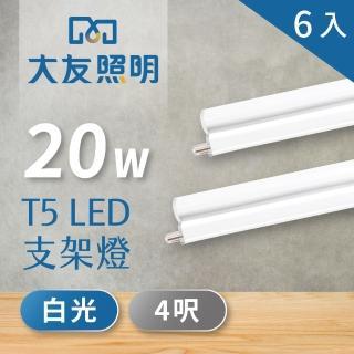 【大友照明】LED支架燈 T5 4呎 20W - 白光 - 6入(LED支架燈)