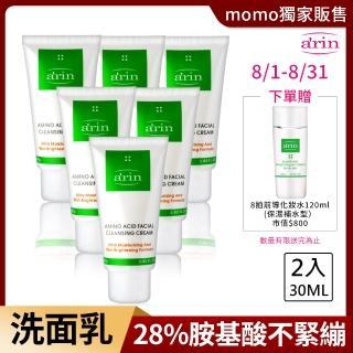 【arin 氧潤】胺基酸亮白保濕潔顏霜 80g x 6 - 家庭版(臉部清潔保養)