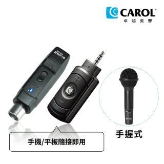 【CAROL 佳樂電子】無線直播麥克風套組BTL-300D_手握式(★手機/平板隨接即用)