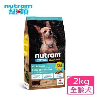 【Nutram 紐頓】T28無穀全能系列-迷你犬鮭魚加鱒魚2kg(狗飼料 無穀糧 成犬 WDJ 低敏 小顆粒 單一蛋白)
