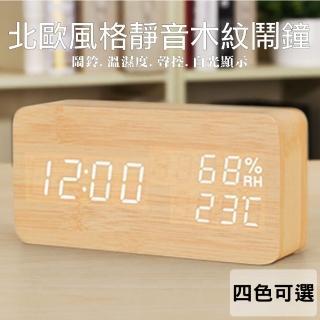 【挪威森林】北歐風格木紋時鐘/鬧鐘/溫濕度計/大字幕聲控版(超值2入)/