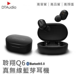 【聆翔】Q6真無線藍牙耳機(藍芽5.0