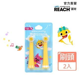 【麗奇】碰碰狐兒童音樂電動牙刷-刷頭2入(替換刷頭 baby shark 音樂)