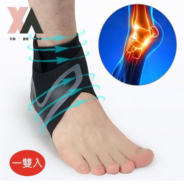【XA】專業高強度運動護踝HH012一雙入(護踝、腳踝防護、舒適透氣、防止翻船、特色時尚)/