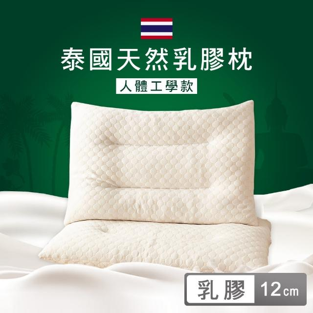 【媚格德莉MIGRATORY】泰國100%天然顆粒乳膠枕工學型(12cm/2入)/