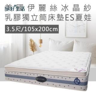 【hoi!】美國伊麗絲冰晶紗乳膠獨立筒床墊ES夏娃 Eva3.5尺/105x200cm