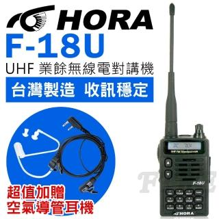 【HORA】HORA F-18U UHF 業餘無線電對講機(加贈空氣導管耳機)