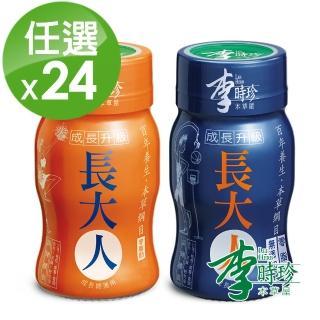 【李時珍】長大人50mlx24瓶(男生&女生任選-週期購)
