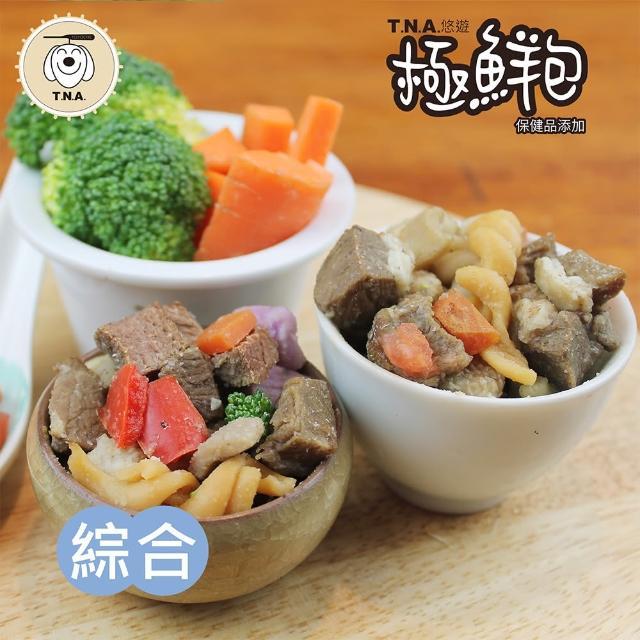 【T.N.A. 悠遊系列】極鮮包系列-天然食材添加保健品的寵物鮮食-5入組(寵物鮮食 寵物鮮食 狗鮮食 鮮食)