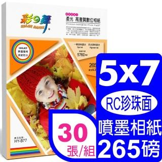 【彩之舞】噴墨RC柔光珍珠型高畫質數位相紙-防水 265g 5×7in 30張/包 HY-B77(噴墨紙、防水、5x7、相片紙)