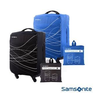 【Samsonite 新秀麗】摺疊可收納彈性託運李箱保護套L號 28吋~30吋(兩色任選)