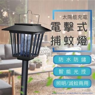 【夏日祭典】戶外防蚊太陽能滅蚊燈電擊式庭院花園草坪燈(草坪燈)