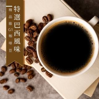 【咖啡工廠】台灣鮮烘綜合咖啡豆-特選巴西(450g/包)