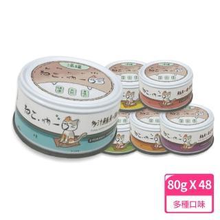 【Neko 吶一口】天然貓湯罐/副食品/罐頭(24入x2箱 共48入)