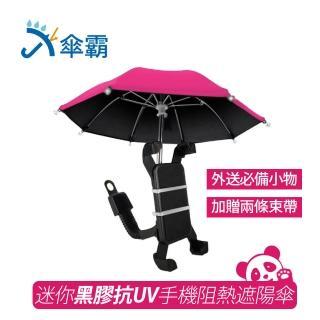 【傘霸】外送必備迷你黑膠抗UV手機遮陽傘附束帶二條(多色可選)/