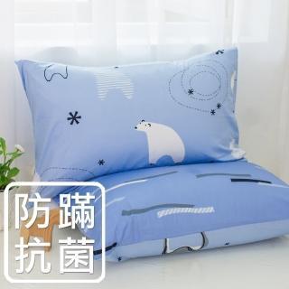 【HongYew 鴻宇】100%精梳棉 防蹣抗菌 枕套2入(小白熊 藍)