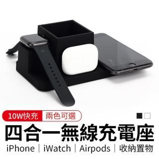 【UHG】四合一無線充電座(iphone充電器 充電座 無線充電盤)