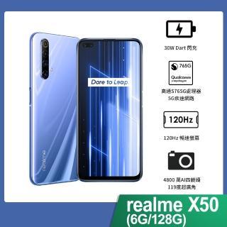 單機現省$5000【realme】X50 S765G四鏡頭暢速潮玩機極地紫(6G/128G)