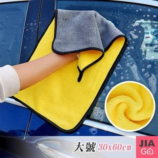 【JIAGO】超柔超吸水雙色吸水洗車巾-大號