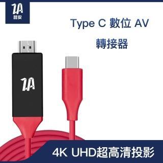 【MiraScreen】4K Type-C轉HDMI 同屏線 螢幕轉換線 同屏轉接器 typec 安卓 android(Type-C轉HDMI)