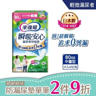 【來復易】瞬吸安心漏尿專用棉墊中量型 16片/8包
