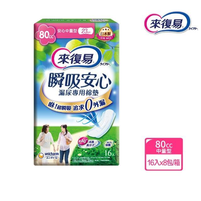【來復易】瞬吸安心漏尿專用棉墊中量型