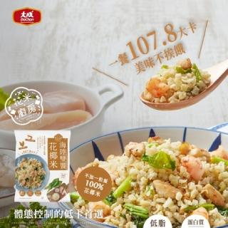 【大成】花米廚房 海陸雙饗花椰米 5包組 大成食品(花椰菜米 減醣 生酮 低GI)