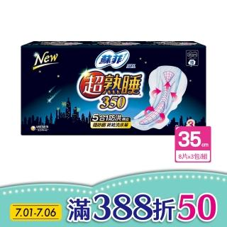 【Sofy 蘇菲】超熟睡細緻棉柔35cm(8片X3包/組)