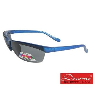 【Docomo】新一代兒童偏光太陽眼鏡 戶外運動專用 Polarized偏光鏡片 高規格抗紫外線 舒適配戴新款