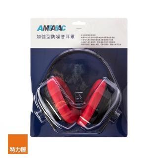 【特力屋】加強型防噪音耳罩new