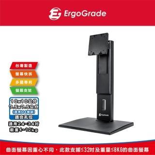 【ErgoGrade】大載重旋轉升降螢幕支架EGHA77QL黑色(電腦螢幕支架/升降/旋轉/支撐架)