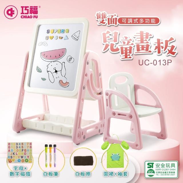 【巧福】多功能雙面可調式兒童書桌畫板UC-013P(書桌/餐桌/畫板/畫架)