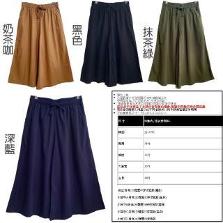 【SISTERS】很顯瘦舒適的素面棉麻闊腿寬褲裙/加大(寬褲裙/加大共四色)
