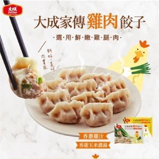 【即期品-大成】家傳雞肉餃子 香甜玉米濃湯(660g/30顆/包)