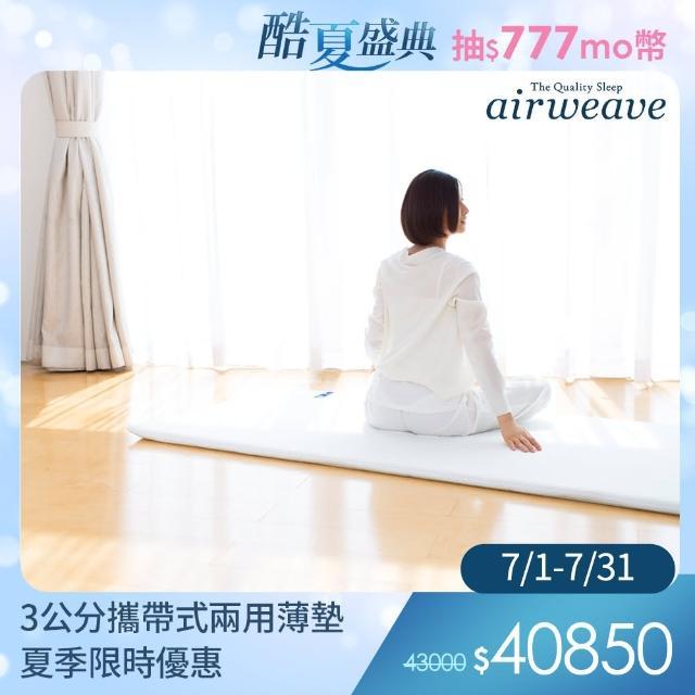 【airweave