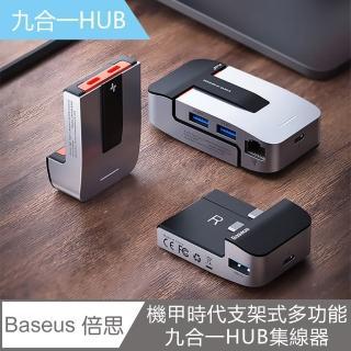 【Baseus 倍思】機甲時代支架式多功能HUB集線器 Type-C擴充轉接器