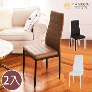 【MAMORU】超值2入_經典爆款皮革休閒餐椅(共三色/辦公椅/休閒椅/化妝椅/工作椅/書桌椅)