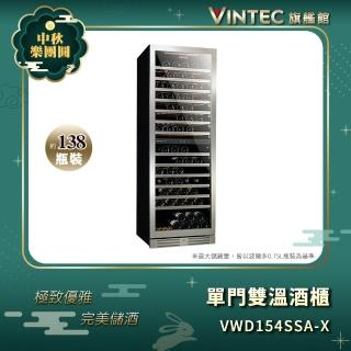 【VINTEC】單門雙溫酒櫃 VWD154SSA-X(新品上市)