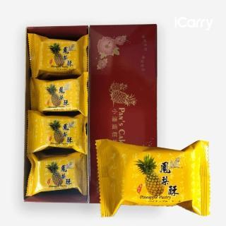 【小潘鳳梨酥】禮盒鳳梨酥12入(知名伴手禮)