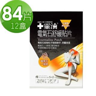 【十靈本舖】十靈油電氣石舒緩貼片(12包組  共84片)