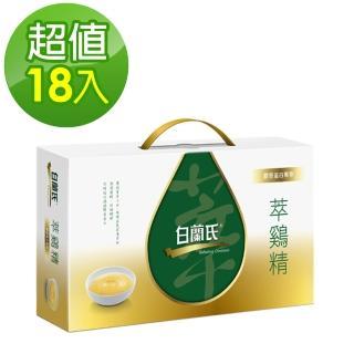 【白蘭氏】萃雞精-膠原蛋白菁萃50ml*9入x2盒組(滴雞精之最)/