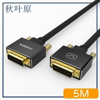 【日本秋葉原】DVI高畫質1080P影像編織傳輸線 5M