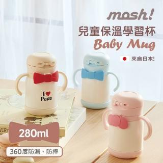 【日本mosh!】兒童保溫學習杯280ml(共三色)