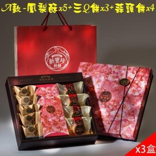 【新寶珍餅舖】中秋限定櫻花禮盒x3盒組(包裝精美送禮大方體面)
