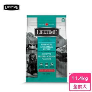 【加拿大LIFETIME萊馥特】低敏抗氧化配方(魚肉+燕麥)全齡犬