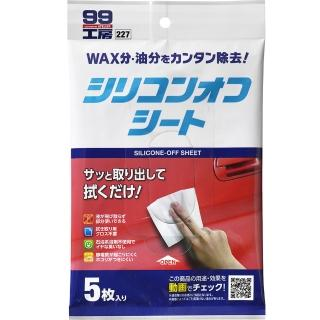【Soft99】去蠟劑-5片裝