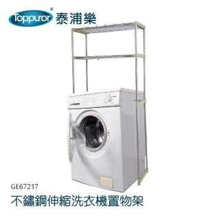 【Toppuror 泰浦樂】不鏽鋼伸縮雙層洗衣機置物架(GE67217)