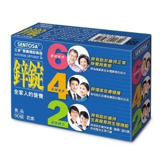 【SENTOSA 三多】鋅錠(90錠/盒)