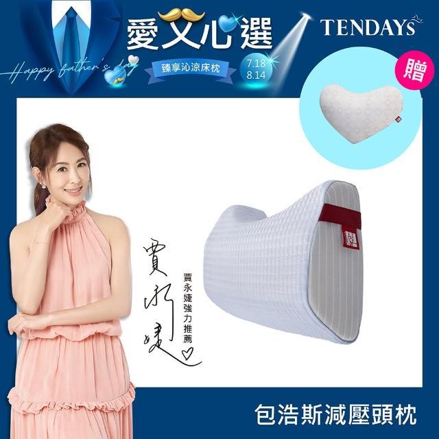 【TENDAYS】包浩斯紓壓車用減壓頭枕(汽車適用)/